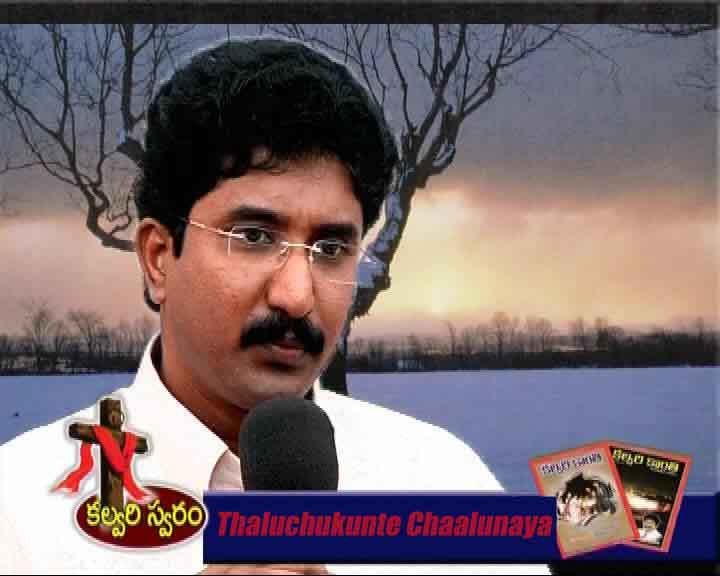 Bro .P. SATISH KUMAR - Thaluchukunte Chaalunaya Telugu Christian Album Download