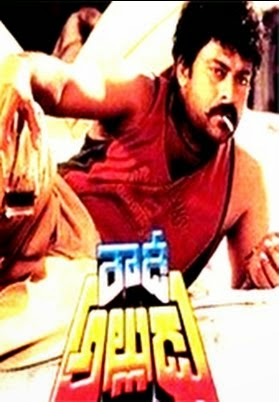 Rowdy Alludu songs download