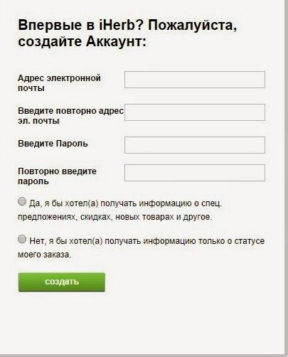 Регистрация на сайте iHerb