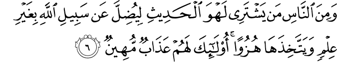 Surat Luqman Ayat 6
