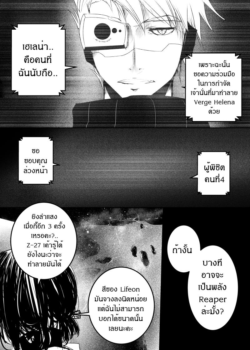 Path A waY ตอนที่ 131 TH แปลไทย