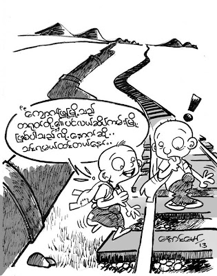 Aung Maw – Cartoon