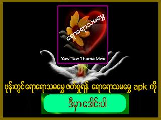 http://app.appsgeyser.com/yawyaw%20thama%20mwe