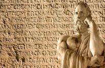 Για την αρχαία ελληνική - Οσίου Παϊσίου - Υπογραφές για την Διατήρηση των Αρχαίων στα σχολεία