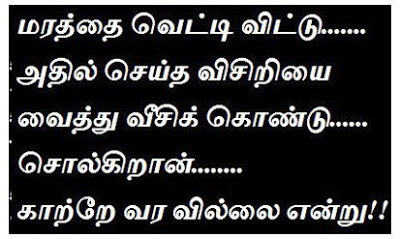 Tamil True Line Like And Share