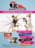 Ksports club «KALOUDIS SPORTS CLUB» 23 χρόνια στον αθλητισμό και το παιδί