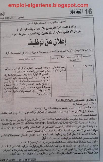 إعلان عن مسابقة توظيف في المركز الوطني لتكوين الموظفين المختصين ببئر خادم الجزائر جانفي 2016