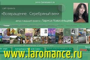 Проект Ларисы Новосельцевой «Возвращение. Серебряный век»