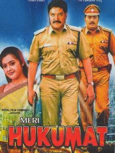 Meri Hukumat (2003) - Hindi Movie