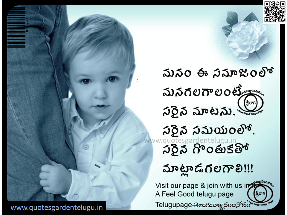 Best telugu life quotes - Best inspirational quotes about life - Best attitude Quotes about life - Best telugu quotations