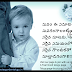 Best telugu life quotes - Best inspirational quotes about life - Best attitude Quotes about life - Best telugu quotations
