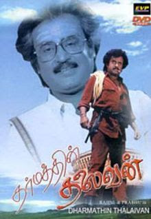 Dharmathin Thalaivan (1988) - Tamil Movie