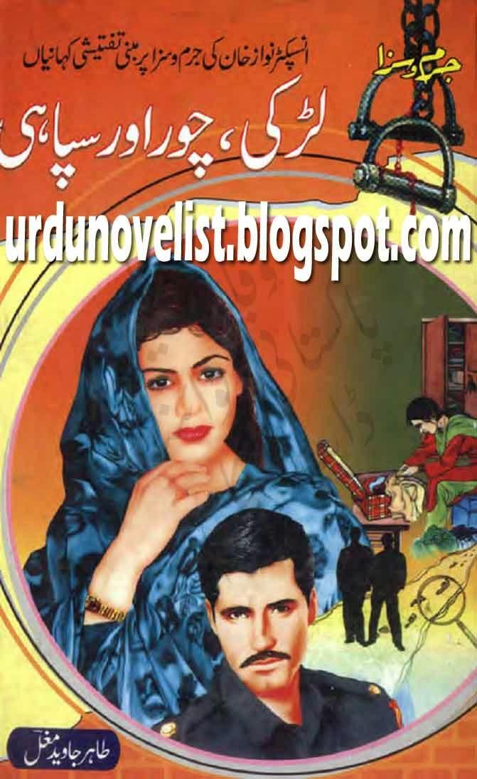 Larki Chor Aur Sipahi By Tahir Javed Mughal