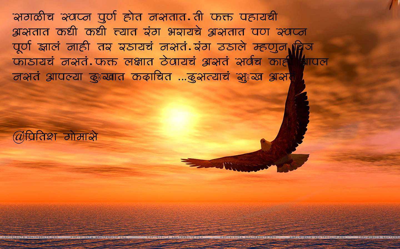 Marathi Wallpaper Marathi Poem