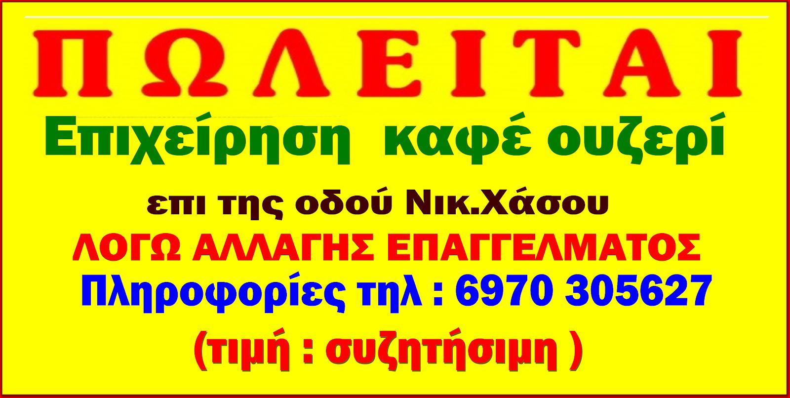 ΠΩΛΕΙΤΑΙ Επιχείρηση Καφέ Ουζερί