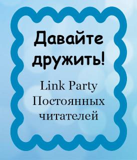 """Вечеринка """"Давайте дружить"""""""