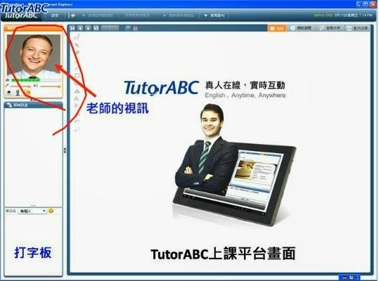 TutorABC live互動英語