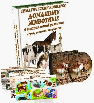 """ТЕМАТИЧЕСКИЙ КОМПЛЕКС ИГР-ЗАНЯТИЙ """"ДОМАШНИЕ ЖИВОТНЫЕ"""""""