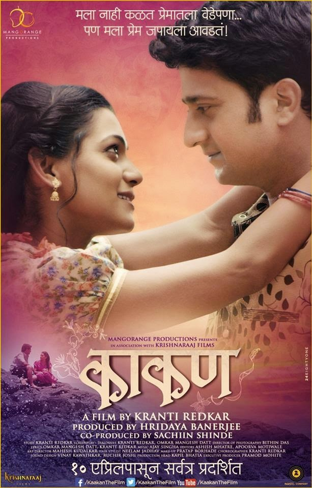 Kaakan Marathi movie cast story Photos Preview Promo Trailer Songs