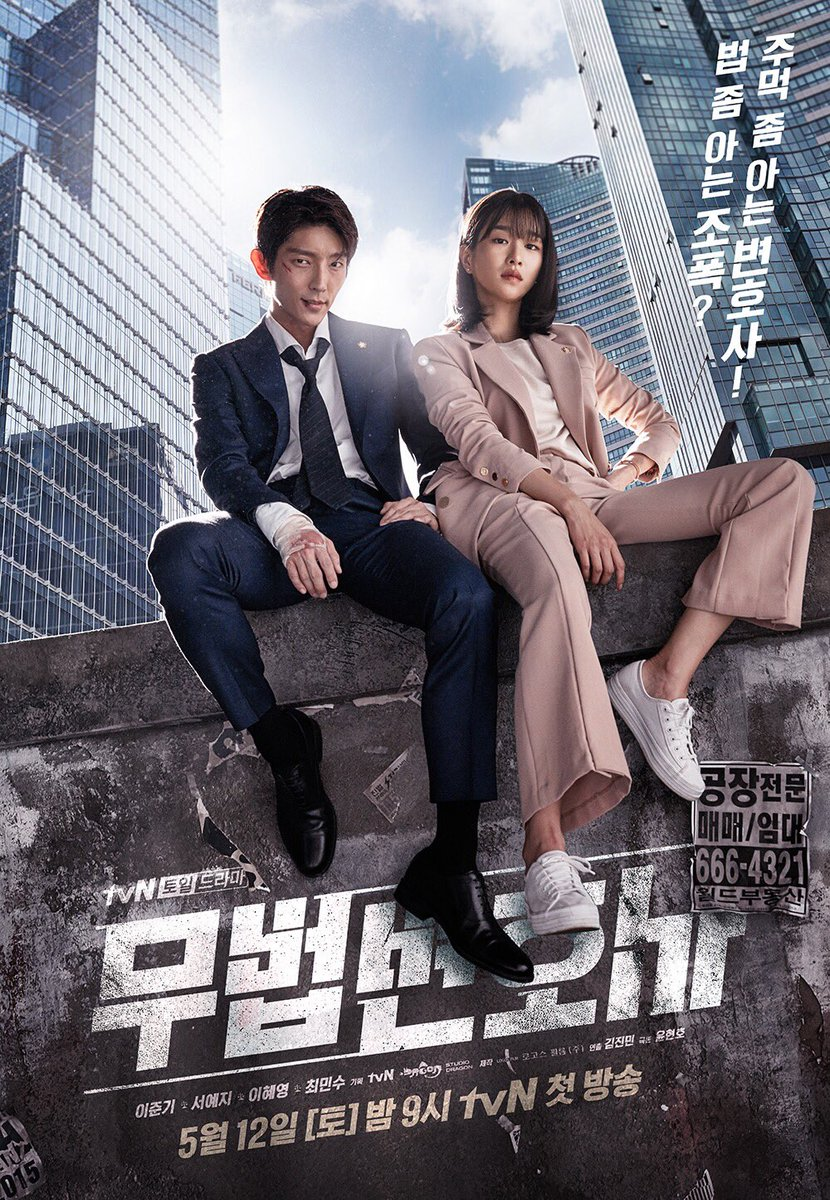 Lawless Lawyer EP1 – EP9 ซับไทย