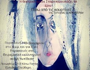 """""""Πίσω από τις κουρτίνες"""",επόμενη παράσταση Παρασκευή 24 Φεβρουαρίου, στις 21:00"""