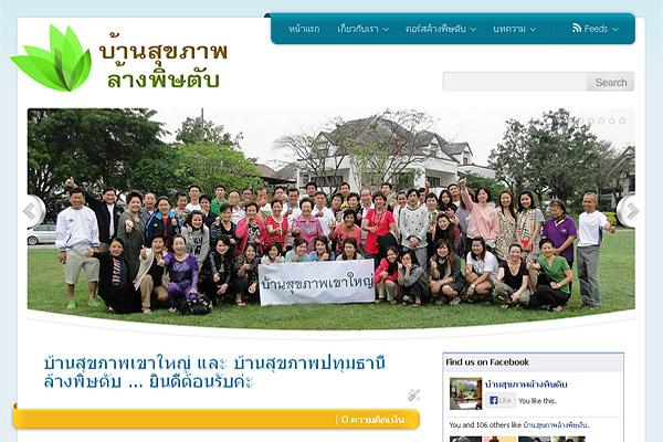 Blog - บ้านสุขภาพล้างพิษตับ