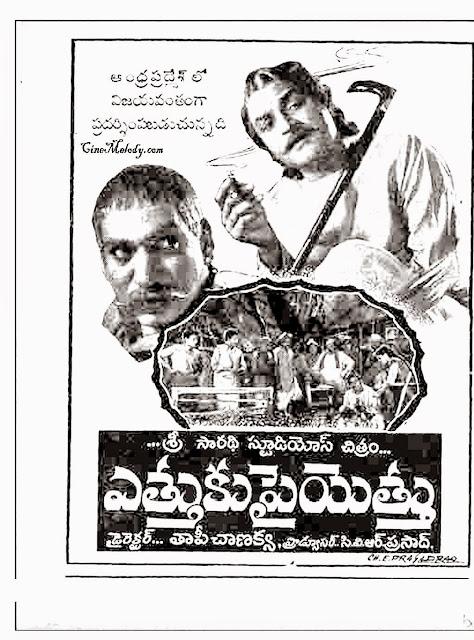 Ethuku Pai Ethu Telugu Mp3 Songs Free  Download  1958