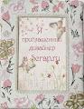 Я ПД в блоге Scrap.ru