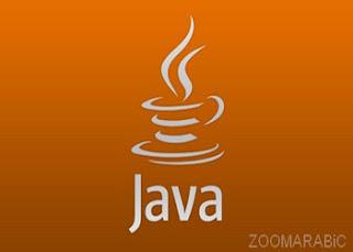 تحميل برنامج جافا Java مجانا لتشغيل جميع البرامج