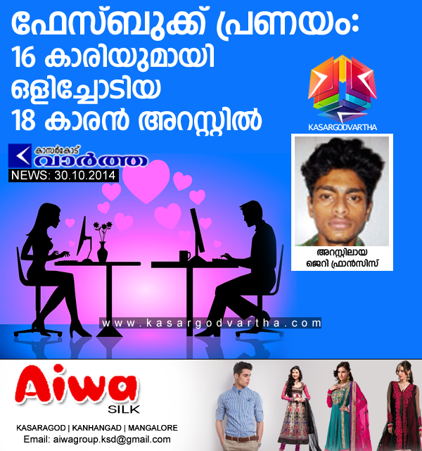 Kasaragod, Kerala, Mangalore, Love, Police, Arrest, Girl, Facebook Love: Jerry Francis arrested for abduction of minor girl.