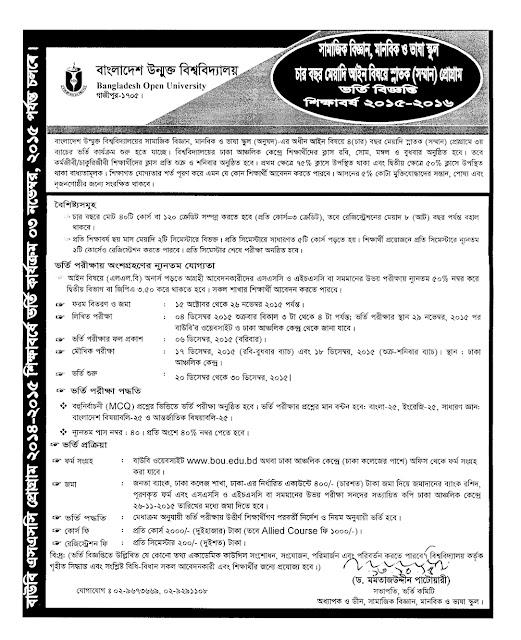 আইন বিষয়ে ২০১৫-২০১৬ সালের ০৪ বছরের সম্মান প্রোগ্রামে ভর্তি বিজ্ঞপ্তি | বাংলাদেশ উন্মুক্ত বিশ্ববিদ্যালয়ের (বাউবি)