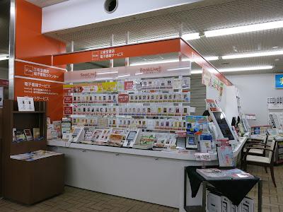 三省堂神保町本店:電子書籍カウンター