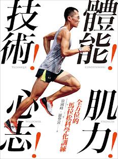 《體能!肌力!技術!心志!全方位的科學化馬拉松訓練》