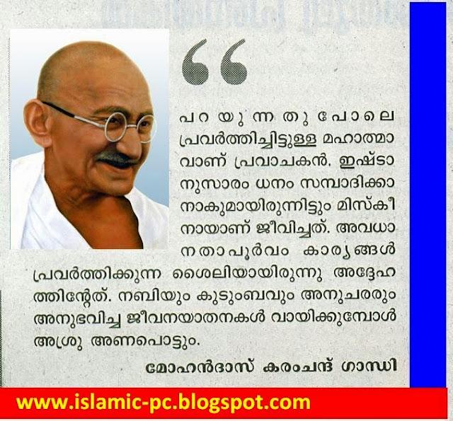 malayalam essay on gandhiji