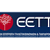 Παρουσίαση Ρυθμιστικής Στρατηγικής της ΕΕΤΤ για το 2013