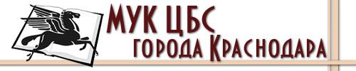 Сайт МУК ЦБС г. Краснодара