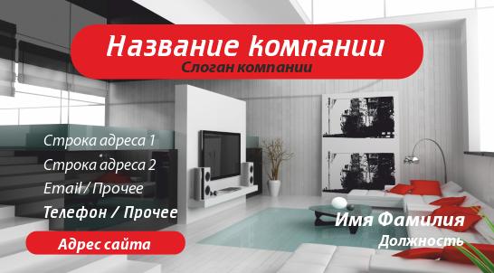 http://www.poleznosti-vsyakie.ru/2013/05/vizitka-rijetora-sovremennyj-interer.html