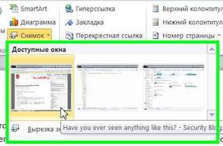 Создание снимков экрана в Word