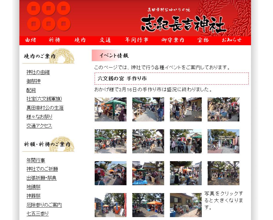 http://www.shikinagayoshi-jinjya.org/eventinfo.html