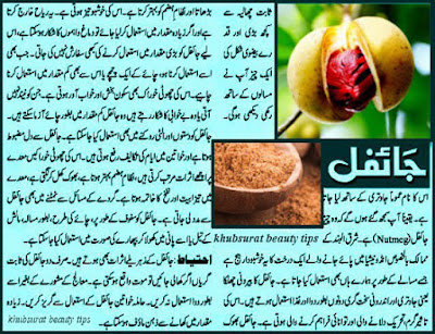 jaifal health benefits