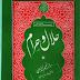 Halal o Haram islamic Masail Books in urdu