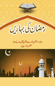 Ramzan Ki Baharein Urdu Islamic Book