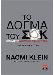 Ναομι Κλαιν: το δογμα του σοκ