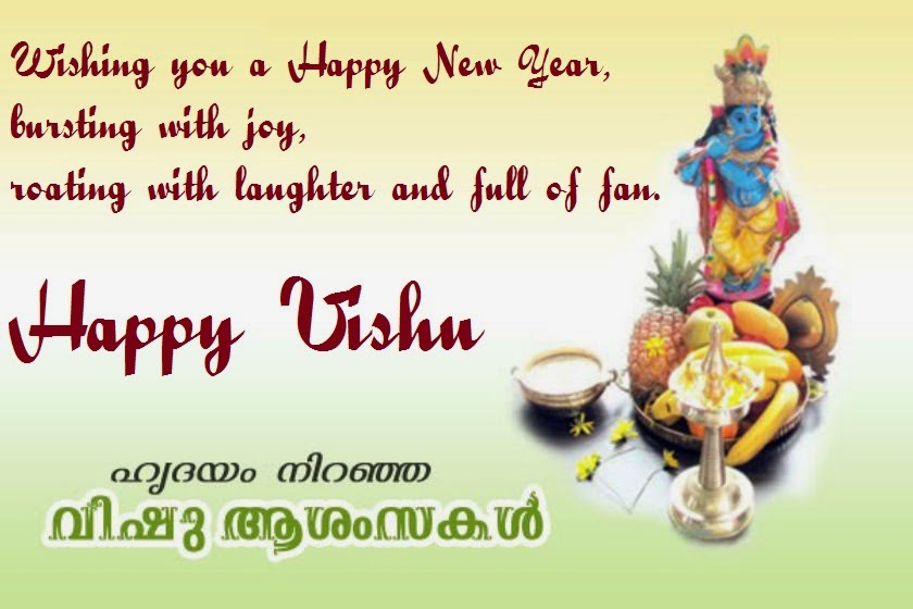 Free Download Vishu HD Messages Cards for Friends - Festival Chaska