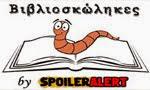 Βιβλιοσκώληκες
