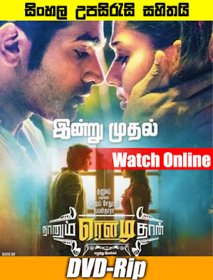 Naanum Rowdydhaan 2015 Tamil Movie Watch Online Free