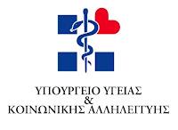 Δελτίο Τύπου του Αναπληρωτή Υπουργού Υγείας, κ. Μάριου Σαλμά, για τη φαρμακευτική δαπάνη