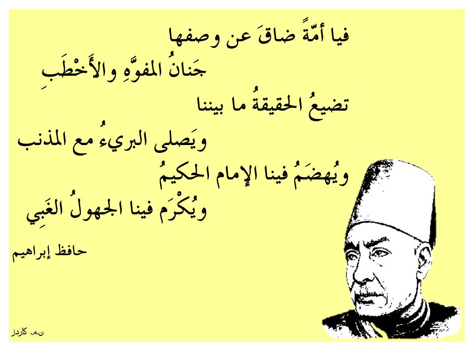 arabic poems teachers Arabic poetry, aloud and in translation hey, everyone-- check out this link , to a princeton university site where you can watch and listen to classical arabic poetry, while viewing a translation next to the lines themselves.