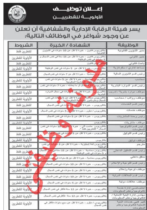 اعلان وظائف هيئة الرقابة الادارية والشفافية بدولة قطر منشور فى 20/10/2015