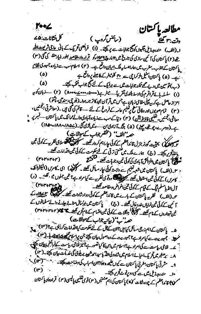 essay on myself in urdu Meaning of thesis in urdu as a general mechanism for promoting meaning of thesis in urdu improved student participation essay about myself example academics.